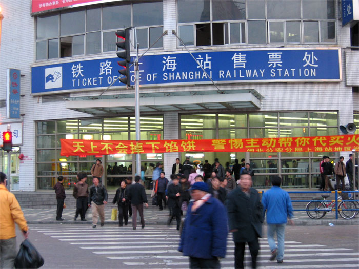 チケットオフィス、上海駅南口近く、道を一本隔ててすぐ