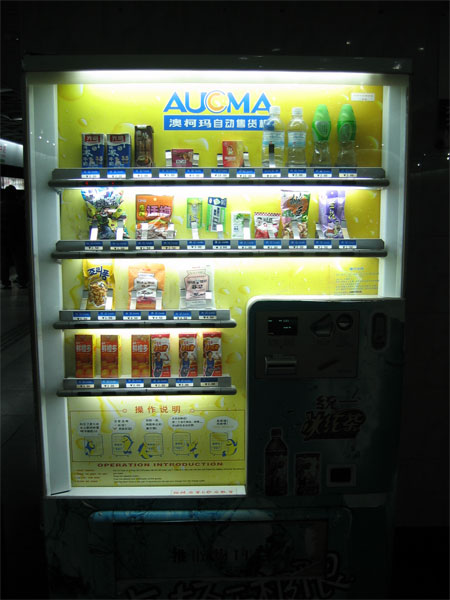 地下鉄駅構内の自販機、飲み物からスナック、おつまみ、コンドームまでそろってる。なんつーか、合理的。