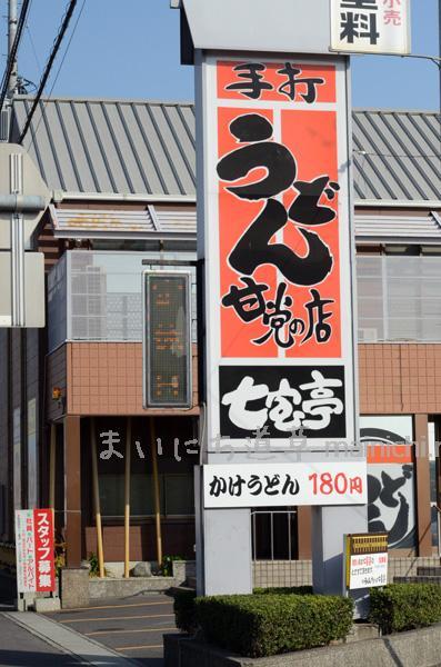観音寺・吉岡町のうどん屋さん「七宝亭」