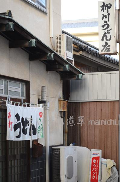 柳川うどん店